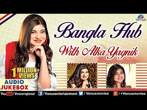 Bangla Hub With Alka Yagnik : Best Bengali Romantic Songs || Audio Jukebox