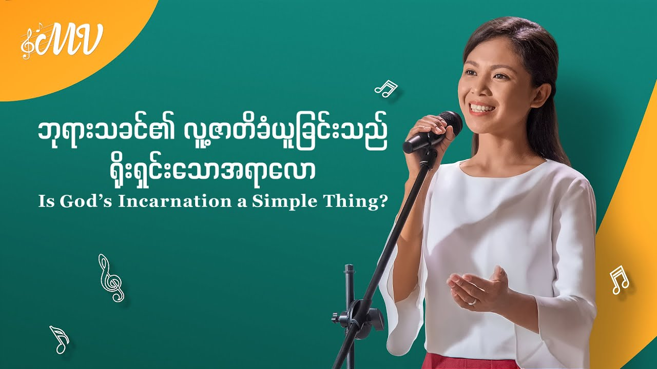 2021 Myanmar Christian Song - ဘုရားသခင်၏ လူ့ဇာတိခံယူခြင်းသည် ရိုးရှင်းသောအရာလော