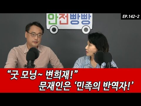 "EP 142_2 ""굿 모닝~ 변희재!"" 문재인은 '민족의 반역자!'"