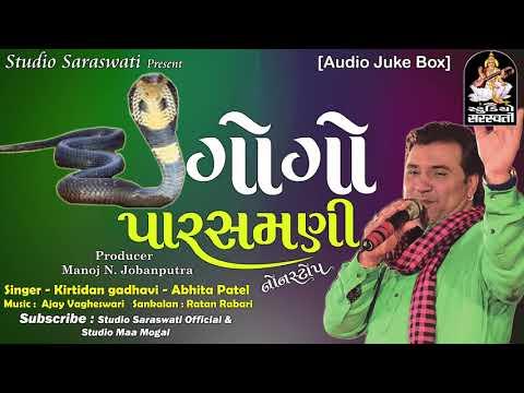 KIRTIDAN GADHVI, ABHITA PATEL | Gogo Parasmani | Non Stop | Latest Gujarati Garba 2017 | Full Audio