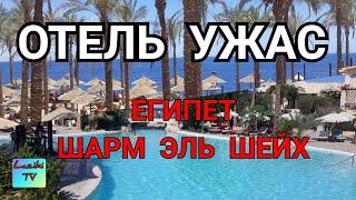 Свершилось чудо летим в Египет The Grand Hotel Sharm El Sheikh