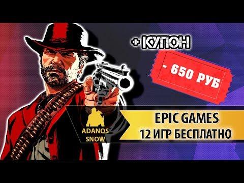 Epic Games раздает 12 игр бесплатно ► Плюс купон на 650 рублей