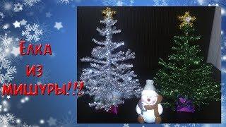 Ёлка из мишуры своими руками! Christmas tree made of tinsel with your hands!