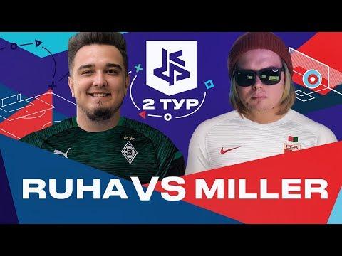 КУБОК ФИФЕРОВ 2019 | RUHA VS MILLER | 2 ТУР