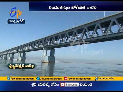 Bogibeel bridge | A dream come true for Assam and Arunachal Pradesh