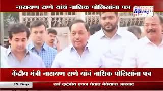 Narayan Rane   नारायण राणे यांच्याकडून नाशिक पोलिसांना पत्र   Marathi News