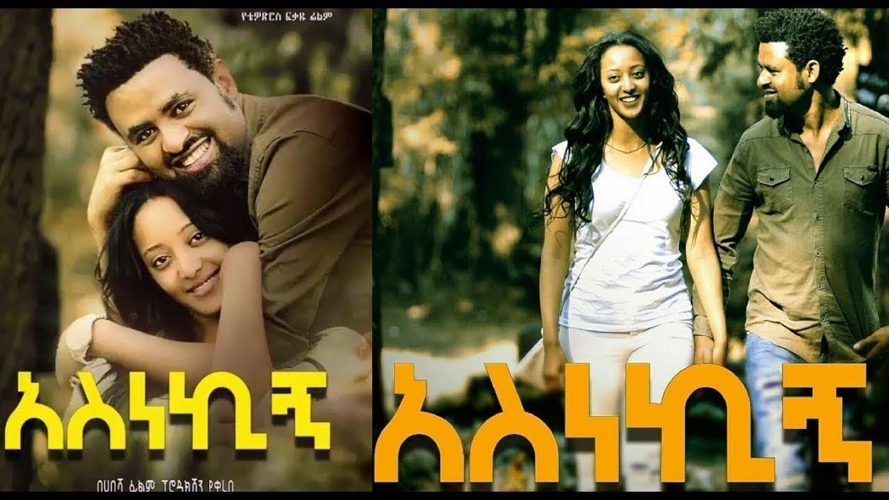 አስነኪኝ የፍቅር ፊልም ምረቃ Asenkgne Ethiopian Film premiere