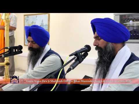 Guru Arjan Dev  ji Shaheedi Dihara | Bhai Maninder Singh  Hazoori Raagi