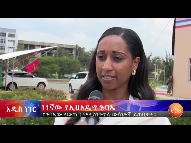 What we expect from the EPRDF Conference? Addis Neger | EBS TV