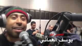 يوسف العماني - للصبر اخر