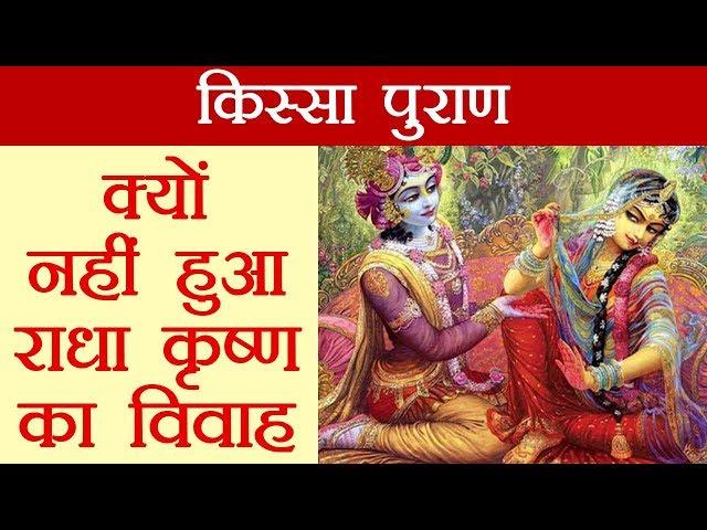 Kissa Puran : Shri Krishna ?? ?? ????? ?? ???? ?? Radha ?? ????    ???????? ?????