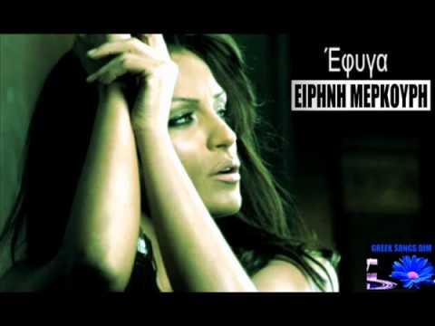 Efiga Irini Merkouri / Έφυγα Ειρήνη Μερκούρη