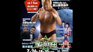 2016年7月26日 中野Studio twl で開催される プロレス×お笑いのイベント...