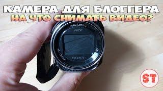 Камера для блоггера и влогов, или на что снимать видео для ютуба
