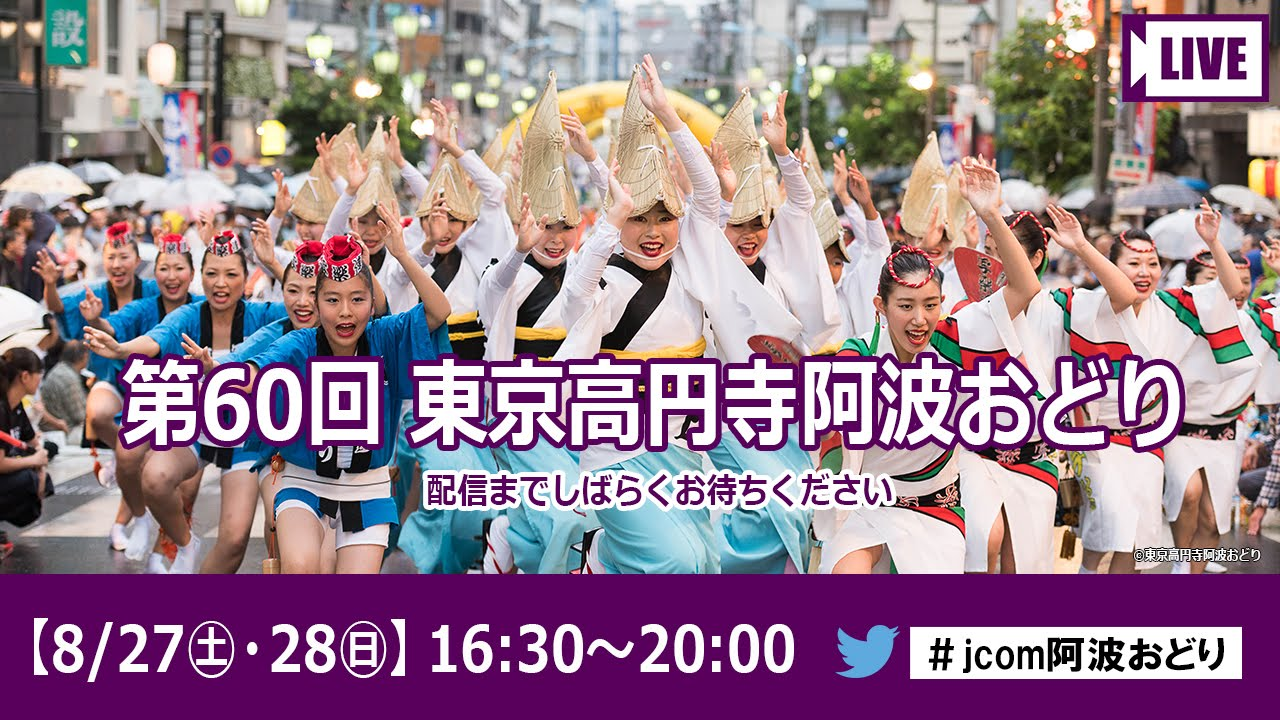 生中継】 第60回 東京高円寺阿波おどり [8/27 sat] - YouTube
