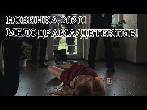 НОВИНКА 2020! МЕСТЬ \