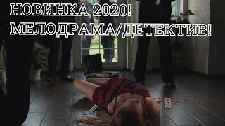 """НОВИНКА 2020! МЕСТЬ """"ЛЮБОЙ ЦЕНОЙ"""" ВСЕ СЕРИИ СРАЗУ.СМОТРЕТЬ СЕРИАЛ 2020! Танцы на песке"""