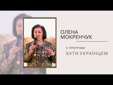 Бути українцем. Олена Мокренчук