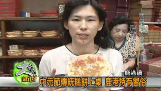 中元節拜拜祭品  傳統糕餅上桌 鹿港特有習俗