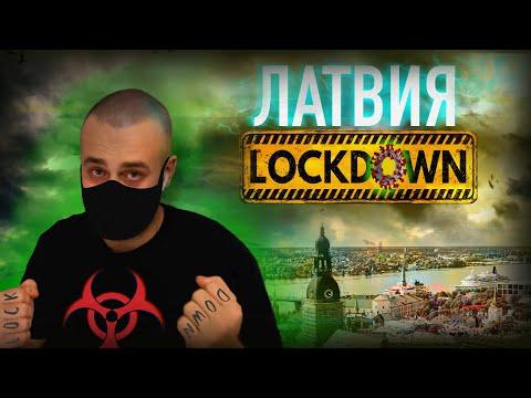 Что будет в понедельник? SECOND LOCKDOWN в Латвии / Коронавирус последние новости / TOMO DROP News