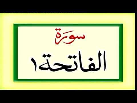 Surah Al Fatiha with Urdu Translation, Listen & Download Surah Fatiha MP3 Audio Online