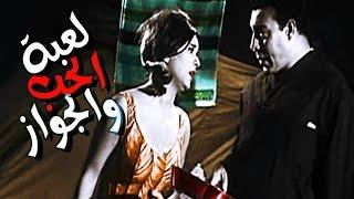 Le'bet El Hob Wal Gawaz Movie | فيلم لعبة الحب و الجواز