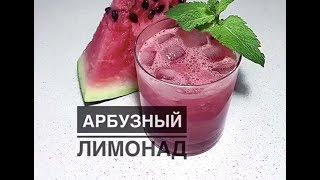 Арбузный лимонад 🍉