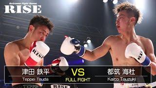 津田鉄平 vs 都筑海杜/Teppei Tsuda vs Kaito Tsuzuki|2021.5.16【OFFICIAL】