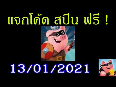 แจกโค้ดสปินฟรี Coin Master 13/01/2021