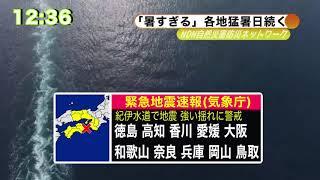 速報 愛媛 地震