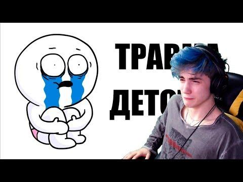 Добряк Травма детства (Анимация) | Dobryak | Реакция на Травма детства (Анимация)