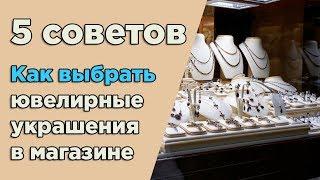 Как выбрать ювелирные украшения в магазине(, 2017-09-14T05:09:25.000Z)