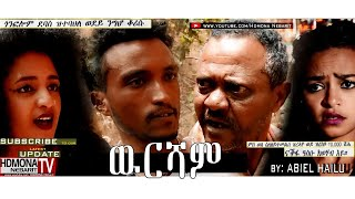 HDMONA -  ውርሻም ብ ኣቤል ሃይለ (ዒዙ) Wrsham by Abel Haile (Izu) - New Eritrean Comedy 2018