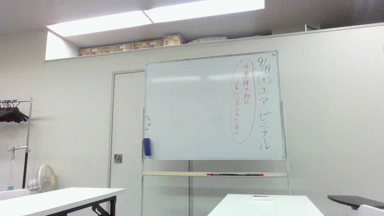 9/19(土)裏ゼミナール101