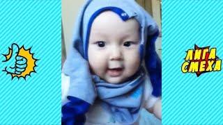 Попробуй Не Засмеяться С Детьми - Смешные Дети! Позитив Лучшие Милые Видео! Приколы Для Детей 2018!