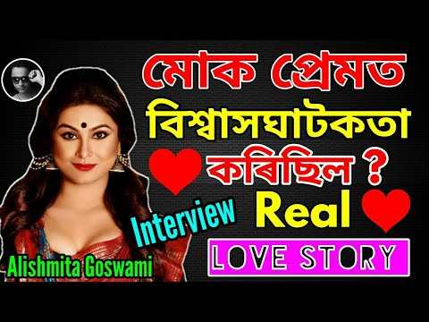 Real Tragic Love Story of Aaina(Gouri) Actress Alishmita Goswami. Interview with Bhukhan Pathak