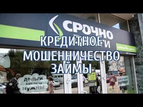 Пять мошеннических схем оформления кредитов без ведома заемщиков