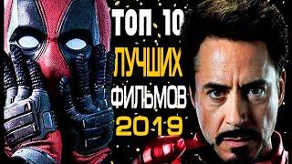ТОП 10 лучших фильмов декабря 2019