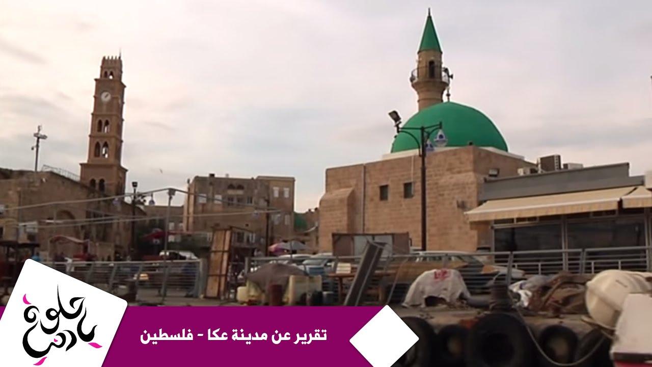 حلوة يا دنيا - تقرير عن مدينة عكا - فلسطين