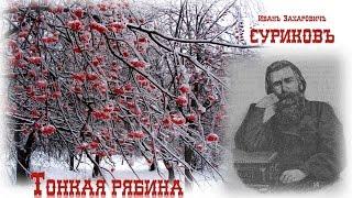 Что стоишь, качаясь, тонкая рябина... /Ryabina. Russian folk song