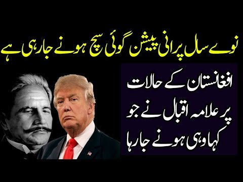 Prediction of Allama Iqbal About the Region is Coming True