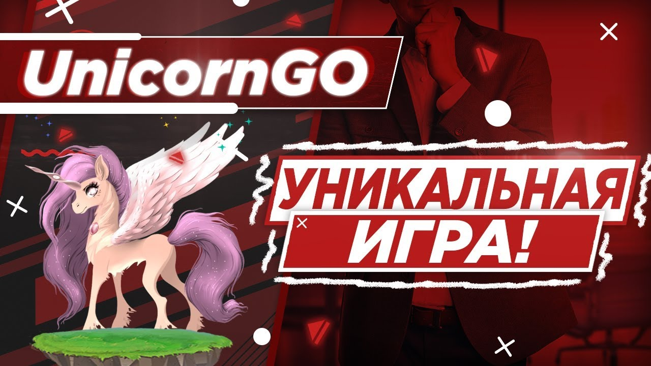 UnicornGO - НОВАЯ ЭКОНОМИЧЕСКАЯ ИГРА ДЛЯ ЗАРАБОТКА ДЕНЕГ В ИНТЕРНЕТЕ! быстрый заработок денег в сети