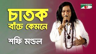 Download Video রাতভর বাংলা গান || বাউল শফি মন্ডল || চ্যানেল অাই || iav MP3 3GP MP4