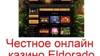 Честное онлайн казино Eldorado(, 2015-11-10T10:48:30.000Z)