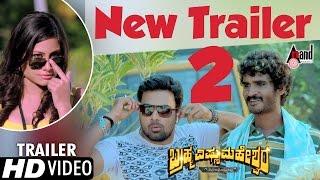 Bramha Vishnu Maheshwara Kannada Trailer 2