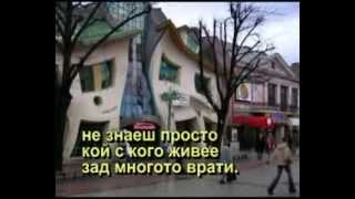 25. City a dream (Град мечта)-in Bulgarski