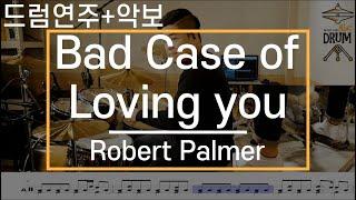 [Bad Case Of Loving You]Robert Palmer-드럼(연주,악보,드럼커버,Drum Cover,듣기);AbcDRUM
