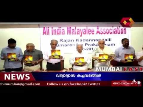 Aamchi Mumbai - Malayalam University VC on Commercialisation in Education