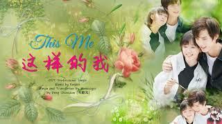 OST. Professional Single || This Me (这样的我) By Deng Chaoyuan (邓超元) || Video Lyrics Translation