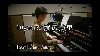 作詞:渡辺美里 作曲:大江千里 HP : http://nagaomana.com Facebook : ...